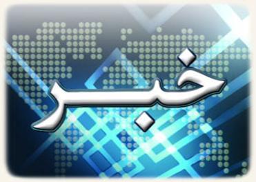بازدید دبیر و اعضای شورای معاونین ستاد احیاء ازخبرگزاری شبستان