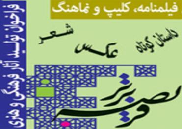 فراخوان تولید آثار فرهنگی و هنری ، توسط ستاد احیاء امر به معروف و نهی از منکر خراسان رضوی