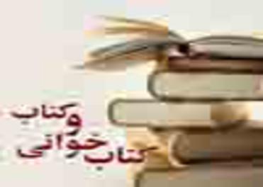 مسابقه کتابخوانی با موضوع «امر به معروف و نهی از منکر»