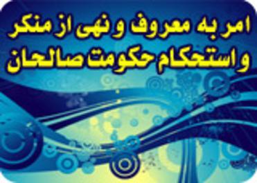 امر به معروف و استحکام حکومت صالحان
