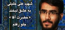 محکومیت قاتل شهید خلیلی اعلام شد