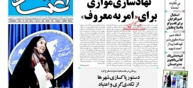 تخریب و سانسور طرح امر به معروف در رسانه های اصلاح طلب!