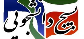 تریبون آزاد با موضوع «امر به معروف و نهی از منکر» در دانشگاه ارومیه برگزار میشود