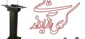 """""""قیام برای احیای امر به معروف"""" در دانشگاه پیام نور رشت"""