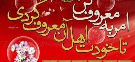 به همت گروههای مردمی تویسرکان /همایش شهدای امربه معروف
