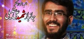 حکم قصاص ضارب شهید «علی خلیلی» از سوی دیوان عالی کشور تأیید شد