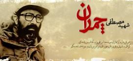 امر به معروف به سبک شهید چمران