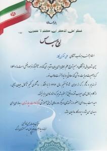 فرمانده سپاه محمدرسول الله ص تهران بزرگ