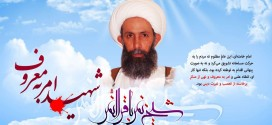 آیت الله شیخ نمر شهید امربه معروف و نهی ازمنکر شد