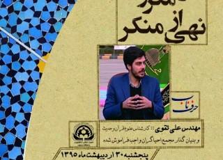 دوره امربه معروف دانشگاه اصفهان