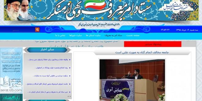 بیستمین همایش آمرین فارس