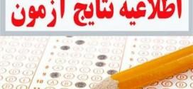نتایج آزمون پایان دوره ۱۰۳۸ مدرسه علمیه حضرت فاطمه زهرا(س)