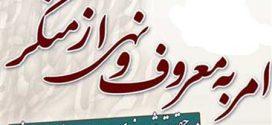 ضرورت تذکر لسانی در انجام امربه معروف