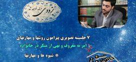 دانلود دوره کانون مهرورزی/ استاد علی تقوی